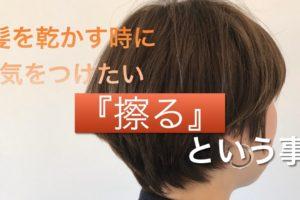 髪を乾かす時に気をつける事