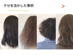 くせ毛を活かした事例