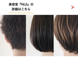 【くせ毛で悩んでいる方】のための総合サイト