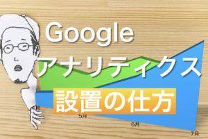 Googleアナリティクス設置の仕方