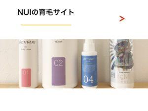 長野市の美容室でできる『育毛』のサイト案内