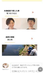 #長野移住 #夫婦経営