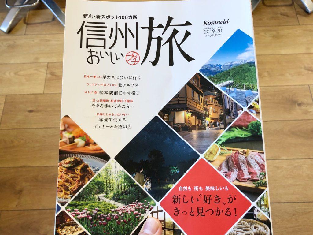 『Komachi』のパン屋特集