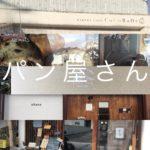 長野市のパン屋さん紹介