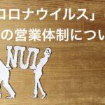 長野市の新型コロナウイルス対策