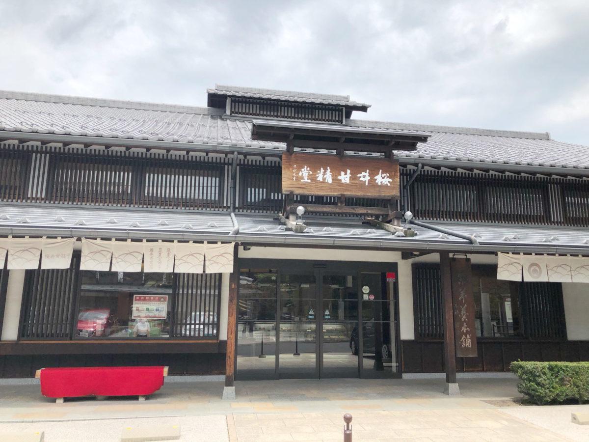 甘精堂 桜井