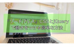 『ワードプレス』CSSとjQueryの使い方